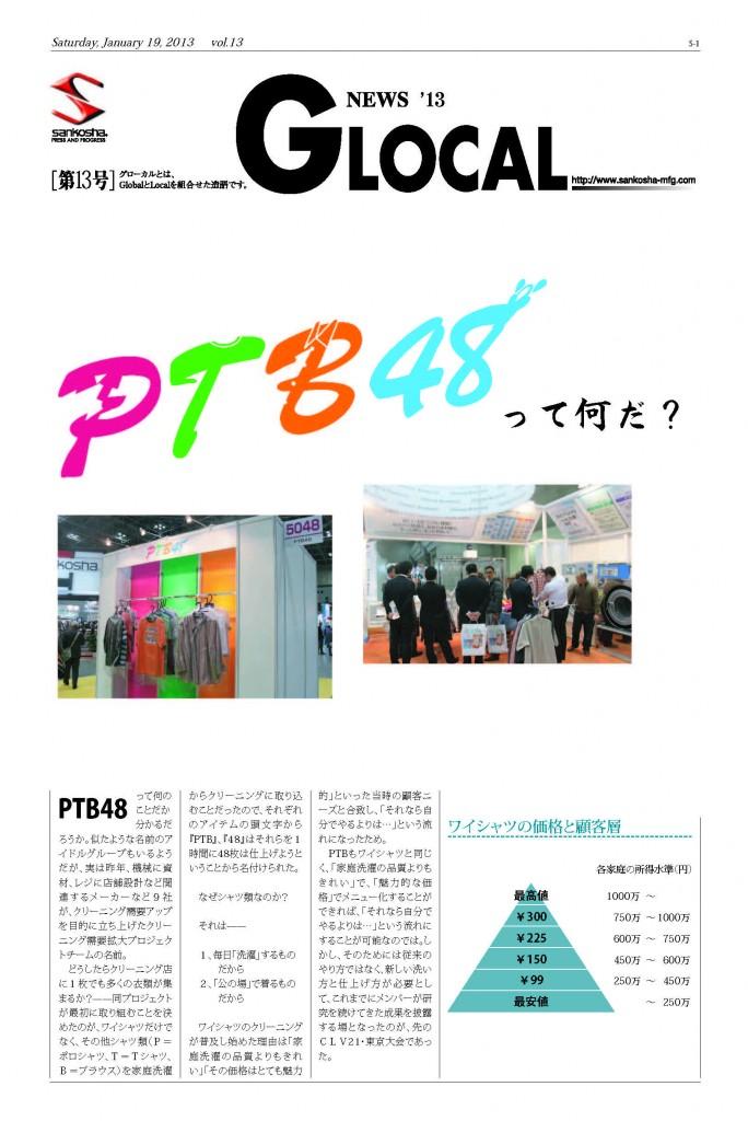 第13号-2013.01.19発行_ページ_1