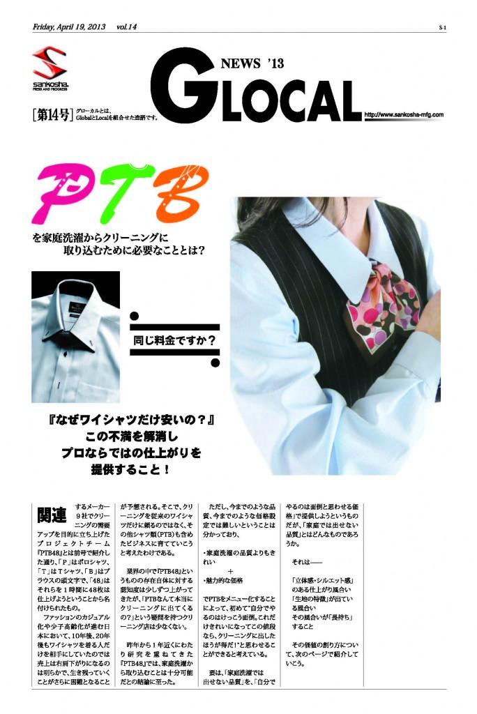 第14号-2013.04.19発行_ページ_1