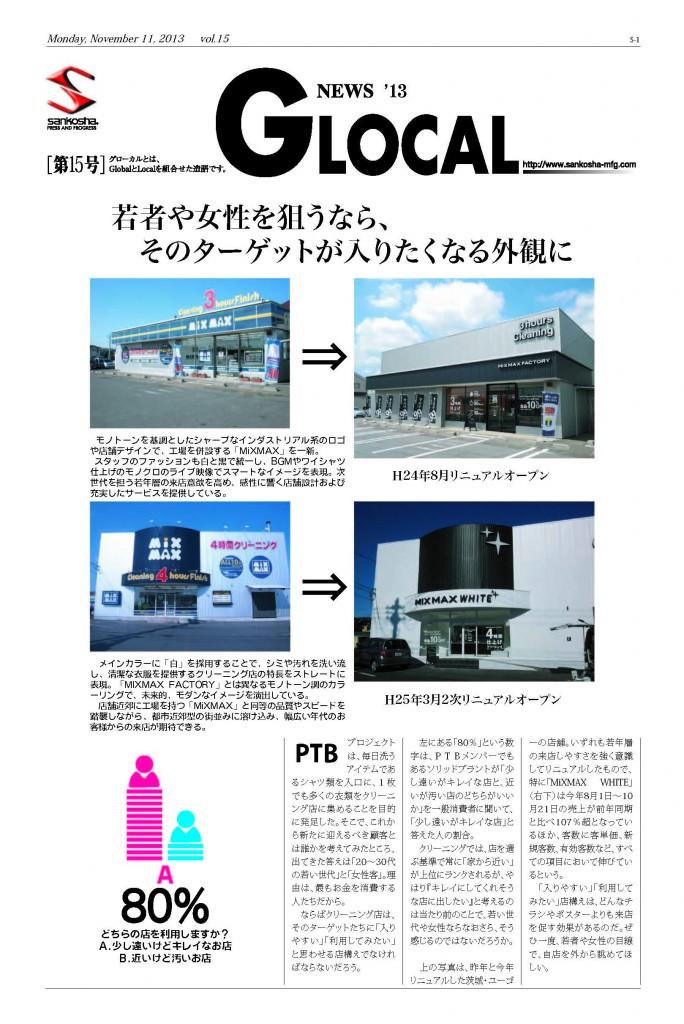 第15号-2013.11.11発行_ページ_1