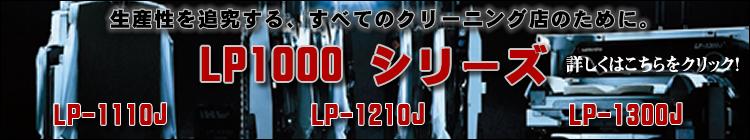 LP1000シリーズ