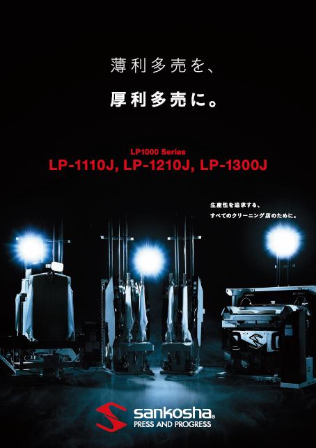 lp1000series-pdf-image