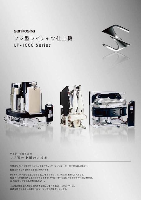 lp1000series-catalog-pdf-image