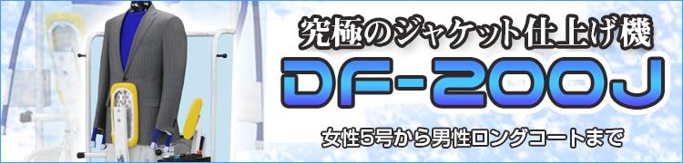 DF-200J