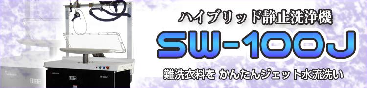 SW-100J