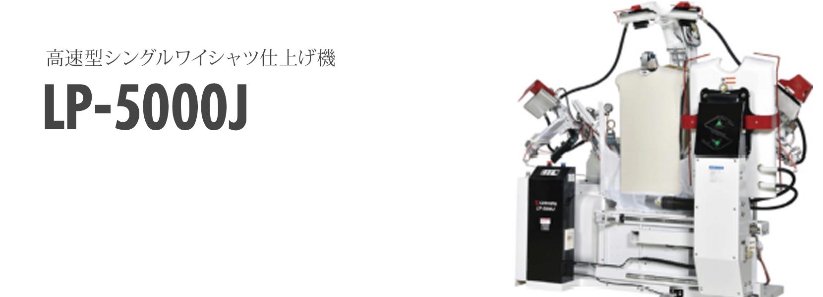 ワイシャツ仕上げ機 LP-5000J LP5000J 三幸社