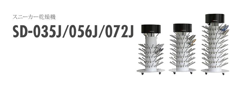 スニーカー乾燥機 SD-035J/056J/072J